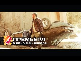 Дикие истории (2015) HD трейлер | премьера 15 января