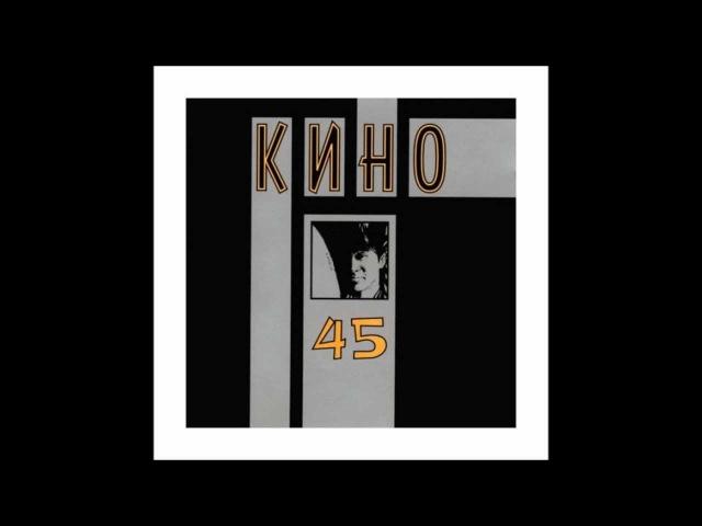 Kino - Bezdelnik / Кино - Бездельник