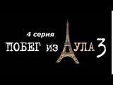 Побег из аула 3 сезон 4 серия полная серия 2013
