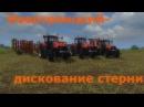 LS13 Новотроицкий-дискование стерни