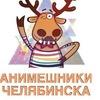 Подслушано | Анимешники Челябинска