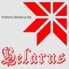 Краткая история Беларуси за последнюю 1000 лет