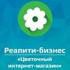 Реалити-бизнес «Цветочный интернет-магазин»