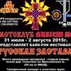 Байк Рок фестиваль Русская застава