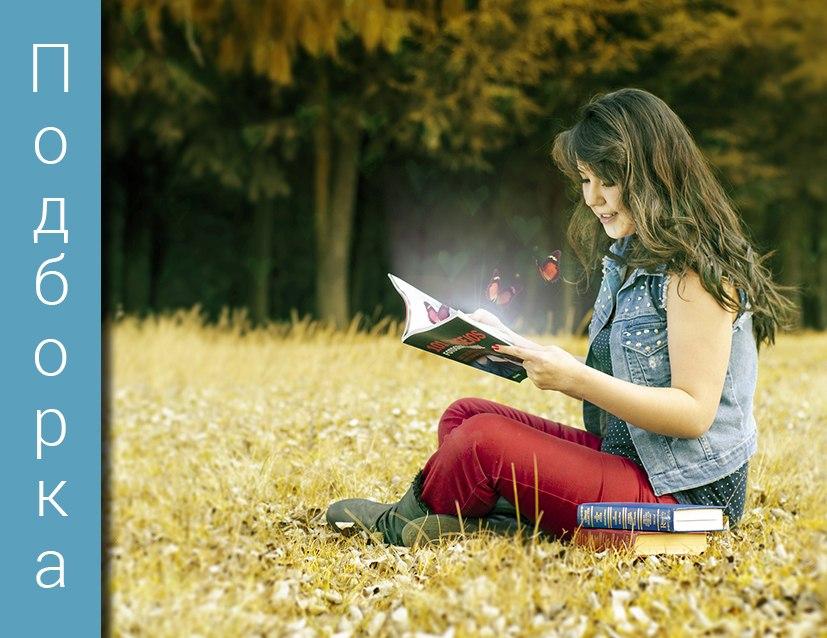 Книги для девочек-подростков