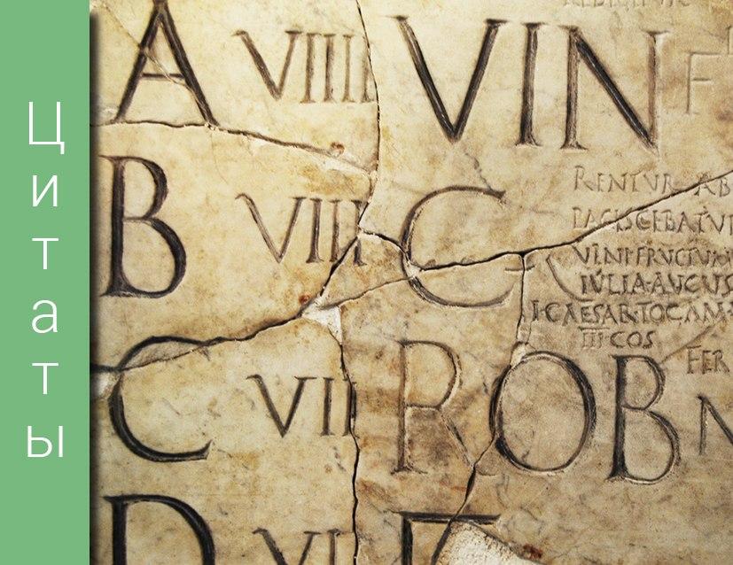 Прощальное предсмертное письмо Арбитра изящества Гая Петрония императору Нерону.