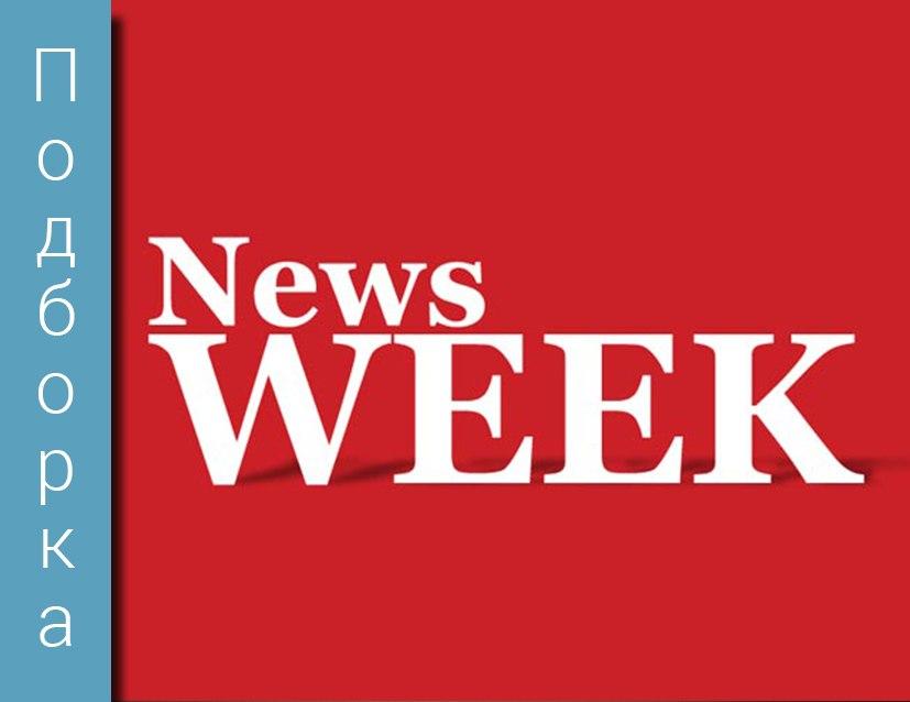 30 ЛУЧШИХ КНИГ МИРОВОЙ ИСТОРИИ ПО ВЕРСИИ Newsweek