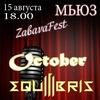 Эквилибрис на ZabavaFest 15 августа