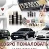 LR красота, здоровье, бизнес, Минск