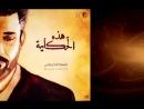 New Latmiya By Bassim Al Karbalai باسم الكربلائي براءة العشق