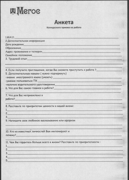 образец анкеты о принятии на работу