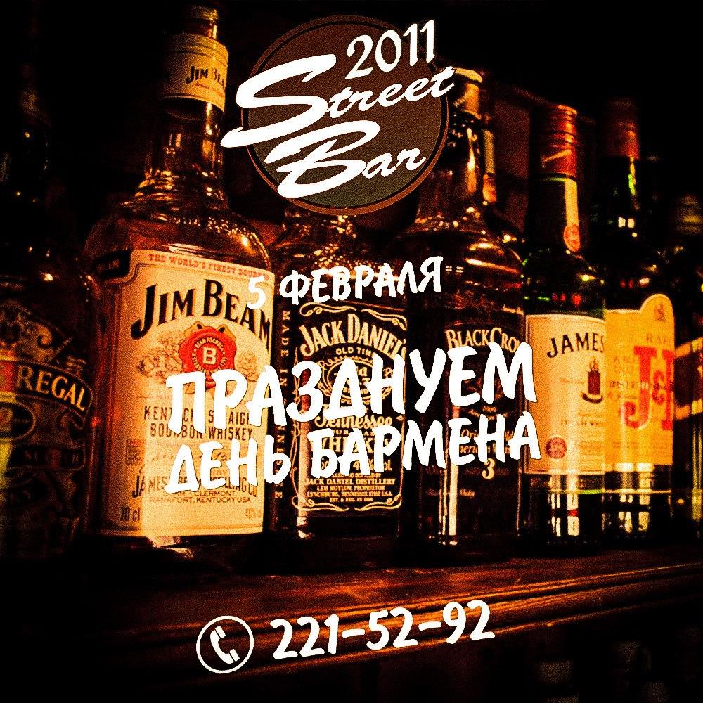 Афиша Владивосток Street Bar 2011 / День Бармена/ 5 февраля