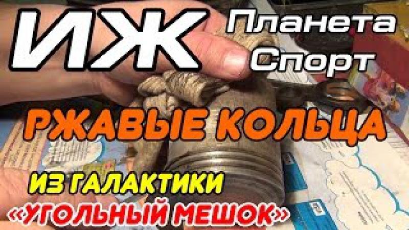 ✔ ИЖ Планета Спорт из галактики Угольный мешок 7 - Ржавые кольца