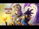 Hearthstone: Heroes of Warcraft, рейтинговый, SPAUM vs Haien