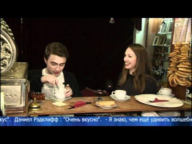 Дэниел Рэдклифф посетил Дом Булгакова в Москве