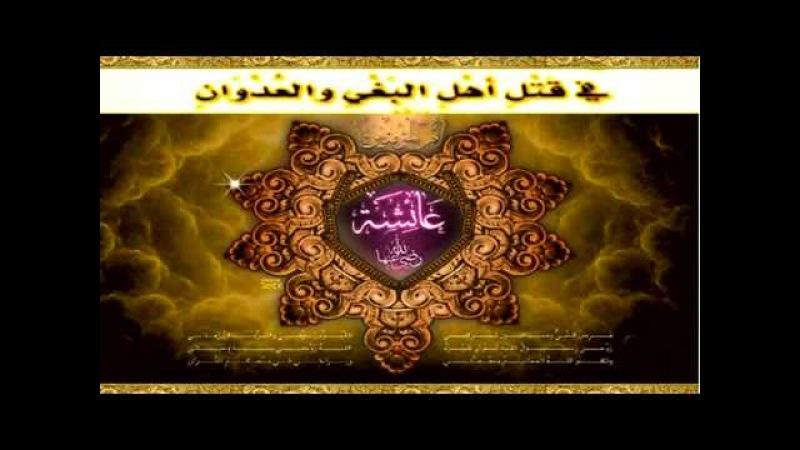 Къасида в защиту матери правоверных 'Аишы | Ибн Бахидж аль-Андалуси