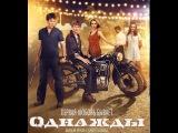 Роман Архипов - Лайди-лайди (OST Однажды, 2015)