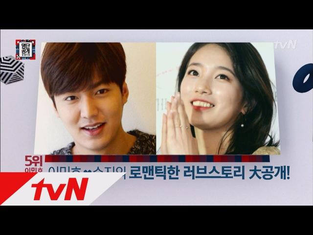 이민호♡수지의 따끈따끈한 러브스토리 대공개 명단공개 57화
