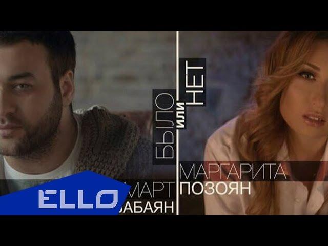 Март Бабаян и Маргарита Позоян - Было или нет