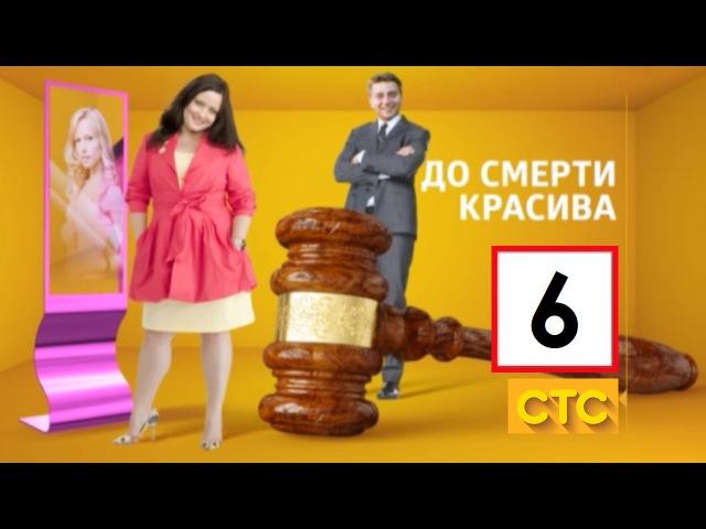 Сериал До смерти красива 6 серия СТС