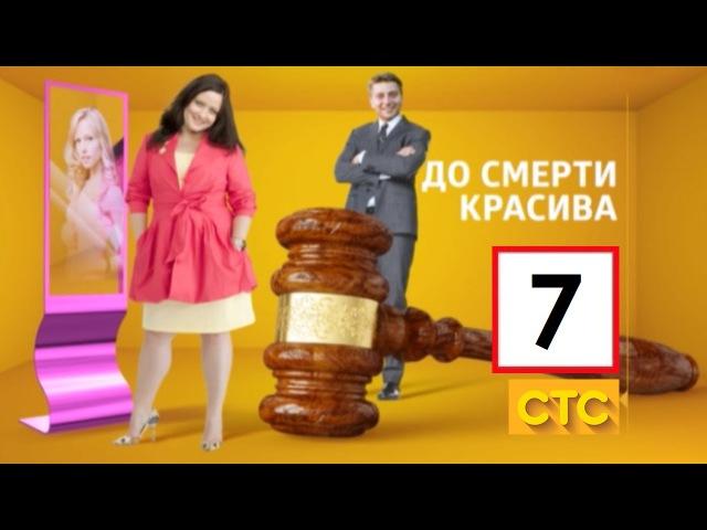 Сериал До смерти красива 7 серия СТС
