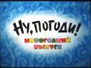 Ну, погоди! (Новогодний Выпуск 2012) [FULL HD - 1080p]