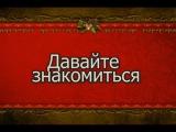 Знакомство с командой проекта ПриродаКрыма.РФ