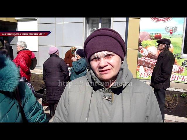 В Ясиноватой население привыкает пользоваться рублями