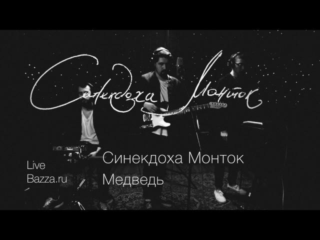 Синекдоха Монток - Медведь - Live