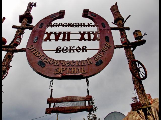 Эртиль. ДЕРЕВЕНЬКА XVII - XIX веков. 14 05 2015