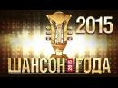 «Шансон Года 2015» - Золотая Коллекция!
