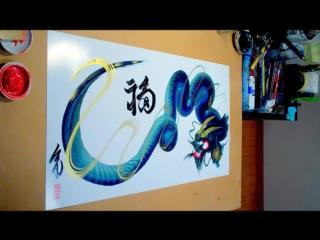 Художник из Японии рисует движение дракона