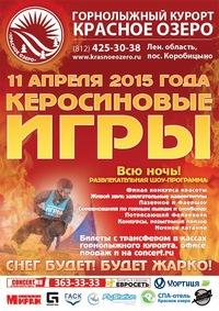 Керосиновые игры 2015!