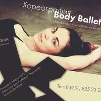 Логотип Body Ballet Ростов-на-Дону