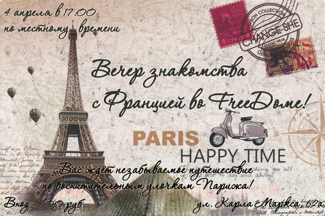 Афиша Хабаровск Вечер знакомства с Францией во FreeДоме!