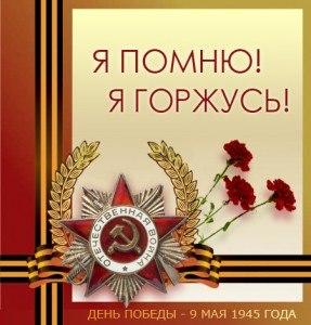 В преддверии 70-летия Великой Победы портал Sarnovosti и «Саратовская областная газета» провели акцию «Нет в России семьи такой, где б не памятен был свой герой»