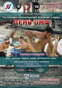 Открытый турнир по Миксфайту (ПБС) День ВМФ