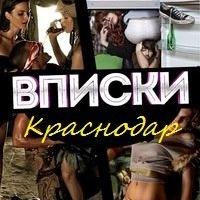 Логотип Вписки Краснодара (Закрытая группа)