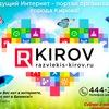 Rkirov.ru | Афиша Отдых Развлечения Киров