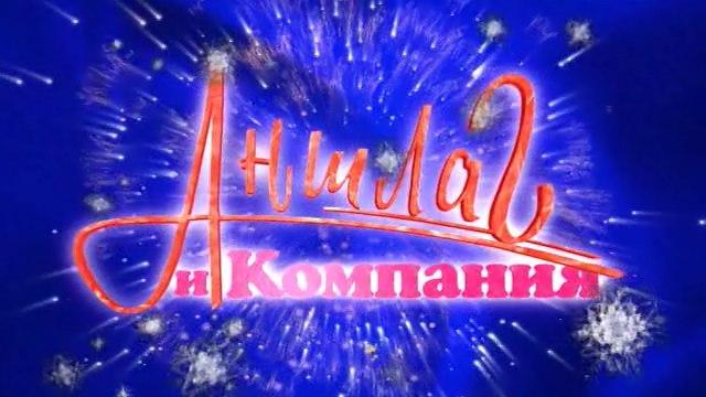 Аншлаг (Россия, октябрь 2003)