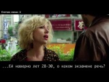 76 КиноЛяпов в фильме Люси | KinoDro