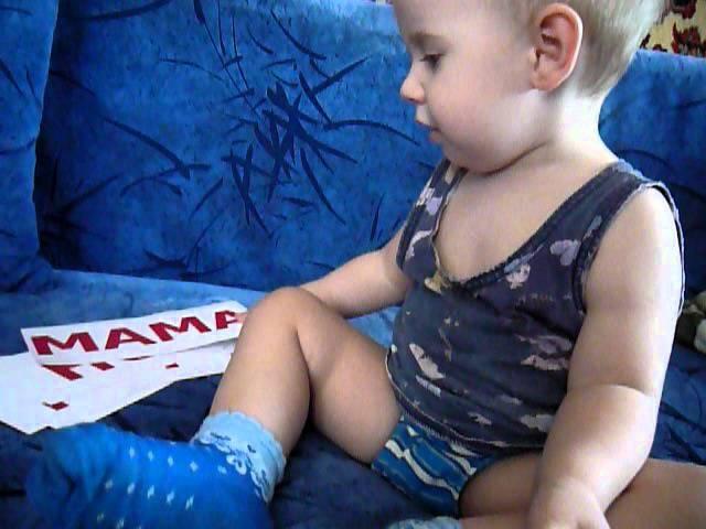 Витя читает по набору Читай играя. тут нам 1 год и 9 месяцев