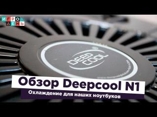 Обзор подставки для ноутбука DeepCool N1