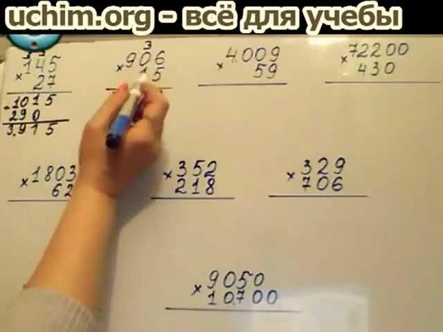 Как умножать числа, умножение столбиком | uchim.org