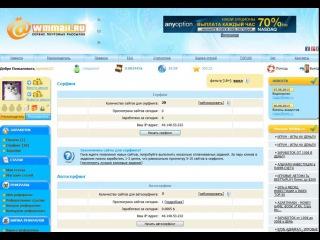 Деньги без вложений.  Заработок на кликах в интернете. (секрет про серфинг).