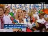 Зелене жито, зелене (Наталья Бучинская) - Мечта об Украине - Интер