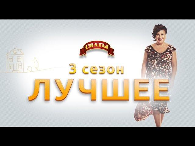 Сериал Сваты - лучшие моменты 3-го сезона.