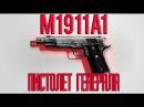 Warface Пистолет генерала - m1911a1