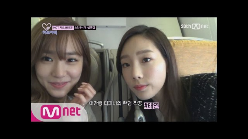 SNSDs Unreleased Video In The Airplane! [Heart_a_tag] ep.04 하트어택 4화