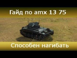 Гайд по amx 13 75 - Способен нагибать